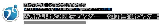 独立行政法人 地域医療機能推進機構 Japan Community Health care Organization さいたま北部医療センター 健康管理センター Saitama Northern Medical Center
