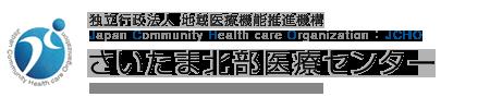 独立行政法人 地域医療機能推進機構 Japan Community Health care Organization JCHO さいたま北部医療センター Saitama Northern Medical Center