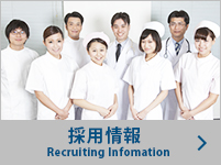 採用情報 Recruiting Information